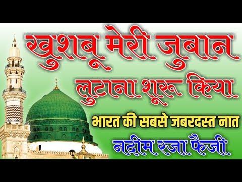 Khushbu Meri Zuban Lutana Shuru Kiya Nadeem Raza Faizi Naat