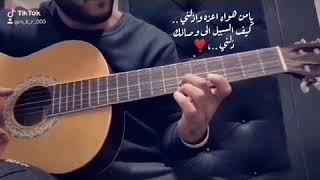 يامن هواه اعزه واذلني جيتار عزف مبتدئ حالات واتس اب  اغاني حزين عزف حزين