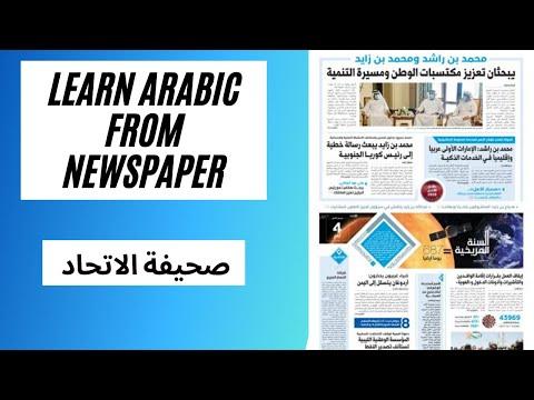 Learn Arabic Through Newspaper: Lesson 1 (صحيفة الاتحاد)