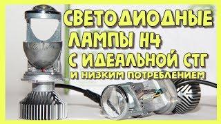 Bi-LED линзы H4 или светодиодные лампы с идеальной стг Video