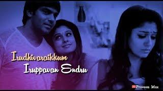 Uyirvida Sonnaal 💔|| Varugiraai || ARR || Tamil Sad Song Lyrics || Whatsapp Status