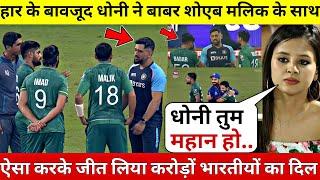 Ind vs Pak मैच मे हारने के बावजूद Dhoni ने पाकिस्तानियो के लिए कुछ ऐसा जीत लिया करोड़ों लोगों का दिल