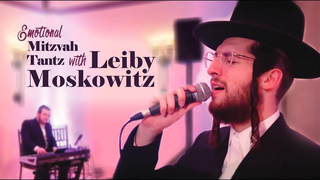 The Perfect Mitzvah Tantz! - Leiby Moskowitz | מצוה טאנץ מושלם - לייבי מושקוביץ