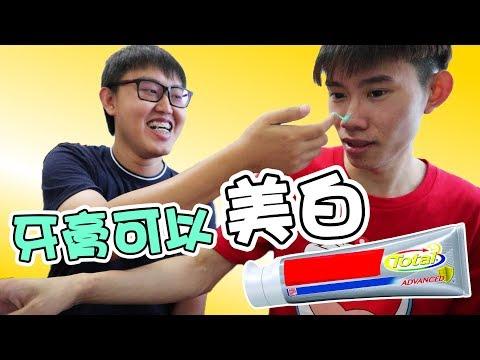 牙膏塗臉可以美白美顏- Jakipai 搞笑影片『Prank整人系列』