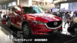 【MAZDA】2017年フルモデルチェンジ新型CX-5 買ってみた(見積・値引き情報) 続く