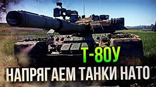 Т-80У НАПРЯГАЕМ ТАНКИ НАТО в War Thunder | ОБЗОР