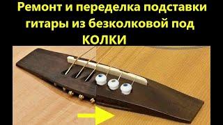 Безколковая подставка гитары, переделка под колки, ремонт