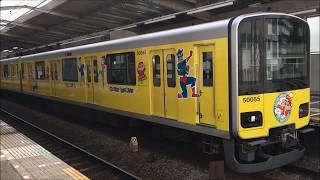 東武50050系51055F あざみ野発車(クレヨンしんちゃんラッピングトレイン:黄色)