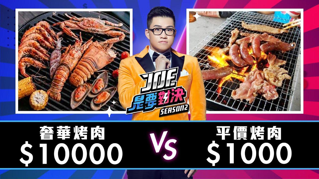 【Joeman】10000元的奢華烤肉對決1000元的平價烤肉!【Joe是要對決S2】Ep23 ft.玖壹壹