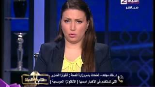 بالفيديو.. متحدث 'الصحة': أنفلونزا الخنازير انتهت من مصر في 2010