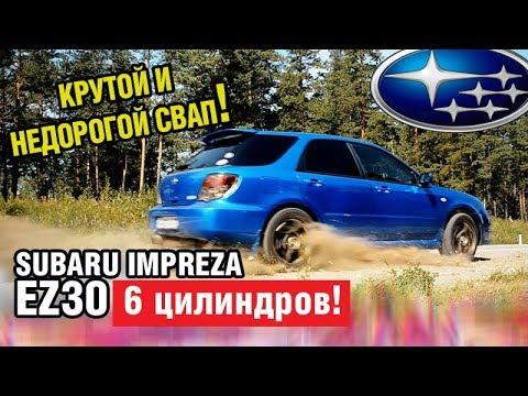 НЕДОРОГО и КРУТО! Мотор 3 литра в Импрезу! -Subaru IMPREZA EZ30