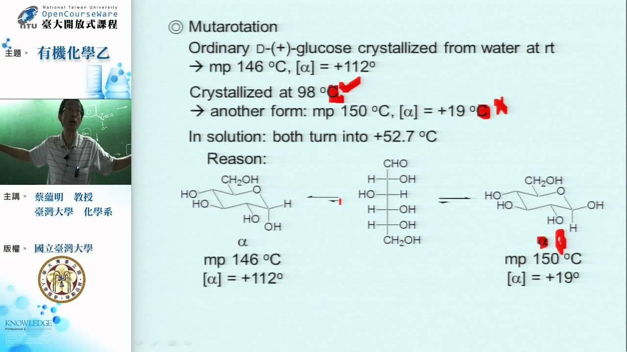 [有機化學乙] 第39講,碳水化合物1 - YouTube