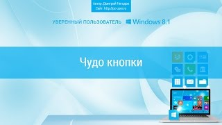 чудо кнопки Windows 8.1