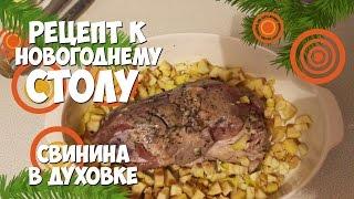 Свинина запеченная в духовке с яблоком | Рецепт к новогоднему столу | Маленькие женские штучки