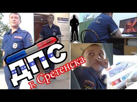 ДПС г.Сретенска (ИНТРО) Скоро на канале Pravdorub 75.