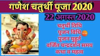 Ganesh chaturthi 2020 date|Ganesh jayanti 2020 date|Ganesh utsav 2020|गणेश चतुर्थी 2020 में कब हैं
