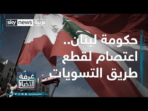 حكومة لبنان.. اعتصام لقطع طريق التسويات  - نشر قبل 2 ساعة