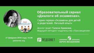 Образовательный сериал «Диалоги об экзаменах». Серия 1. Собеседование по русскому языку
