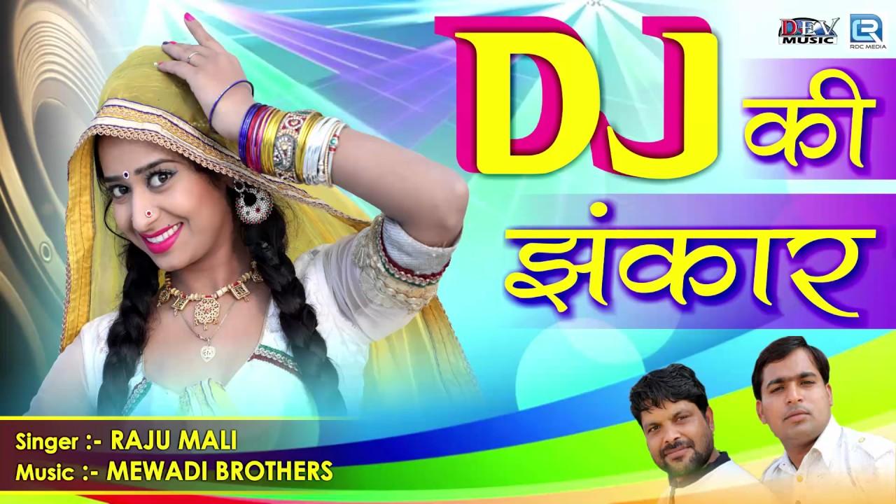 Rajasthani DJ Song 2017 | DJ Ki Zankar - Dj की झंकार | Raju Mali | Superhit  DJ Remix Song |Dev Music