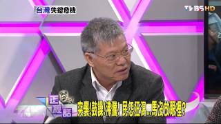 Video 正經話_20140324-1(TVBS DMDD) download MP3, 3GP, MP4, WEBM, AVI, FLV September 2018