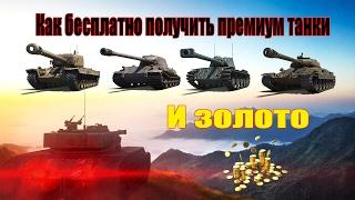 Бой на вес золота World of Tanks (wot)