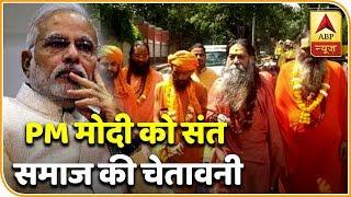 सत्ता का महाकुंभ: रामलला पर पीएम मोदी को संत समाज की चेतावनी मंदिर बनेगा तभी सत्ता में आप आएंगे