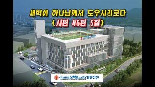 2021-08-17 새벽기도회(위성)   전쟁터 한가운…