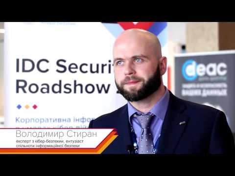IDC Security Roadshow 2017 in Kyiv