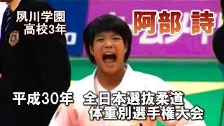 【阿部 詩】まさかの一本負け 柔道女子52kg級