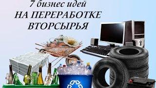 7 Бизнес идей на переработке вторсырья