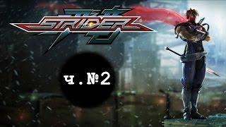 Strider (2014 video game) – Часть 2 (Полное прохождение с комментариями на русском) [PS4]