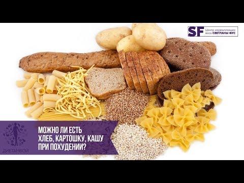 Можно ли есть хлеб, картошку, кашу при похудении?