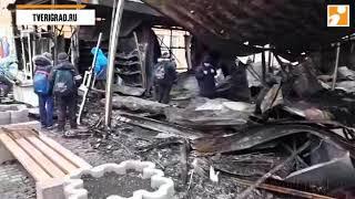Дети на сгоревшем в Твери рынке Video