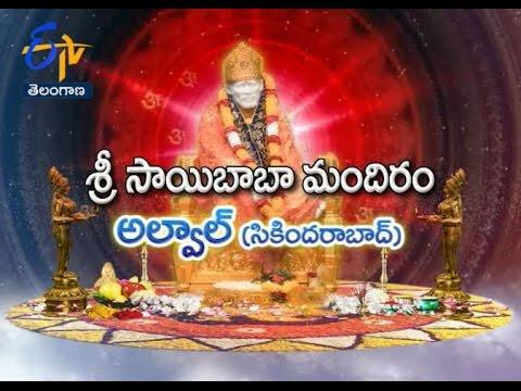 Sri Saibaba Temple, Alwal, Secunderabad - TS - 28th April 2016 - తీర్థయాత్ర – Full Episode