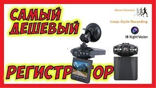 🔴 Самый дешёвый видеорегистратор. Тест записи