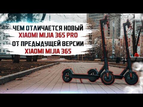 Электросамокат Xiaomi Mijia M365 PRO Vs Xiaomi Mijia M365: обзор и сравнение