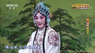 《CCTV空中剧院》 20191201 京剧《野猪林》 1/2| CCTV戏曲