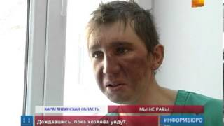 В Карагандинской области из рабства сбежали 4 человека