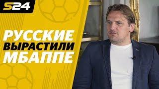 «Монако» - хороший клуб!» Дмитрий Булыкин об Александре Головине | Sport24
