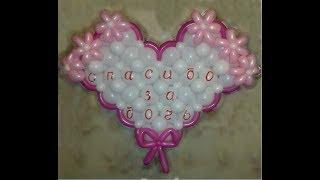 Панно-открытка Сердце из шаров/The panel-card Heart balloon