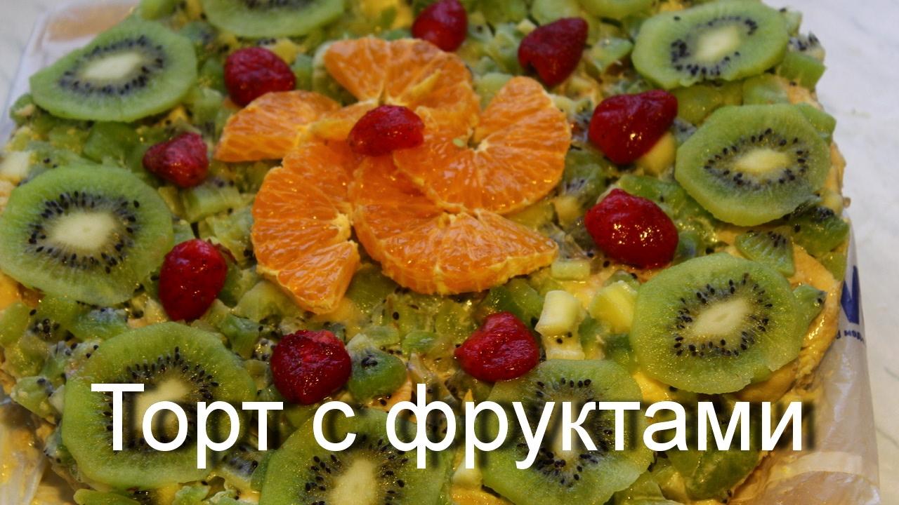 Торт с фруктами/Торт без выпечки с желатином и фруктами ...