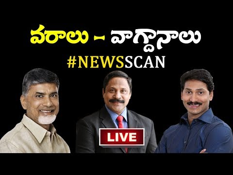 LIVE : వరాలు - వాగ్దానాలు | Debate On AP Politics | News Scan With Vijay | TV5 News