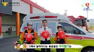 김해서부소방서 이진황서장님 직원들과 함께 참여해주셨네요
