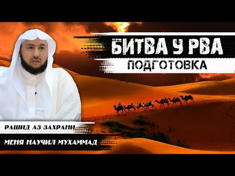 Великая битва у Рва | Подготовка | Меня научил Мухаммад
