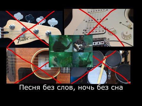 """Минуса для """"Песни без слов"""" (на основе концерта в Олимпийском)"""