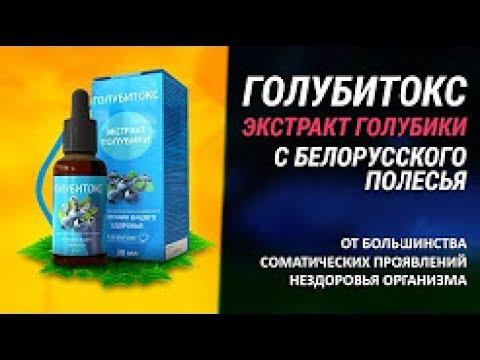 Смотреть «Голубитокс» Реальные Отзывы О Препарате - Голубитокс Для Зрения Отзывы