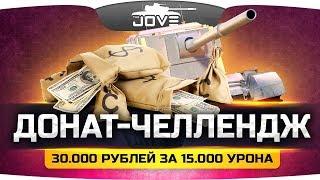 ДОНАТ-ЧЕЛЛЕНДЖ c Straik и Iiquidator ● 30.000 рублей за 15.000 урона!