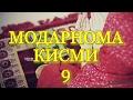 МОДАРНОМА КИСМИ 9 НАКЛИ УМЕДИ РАХМАТ mp3