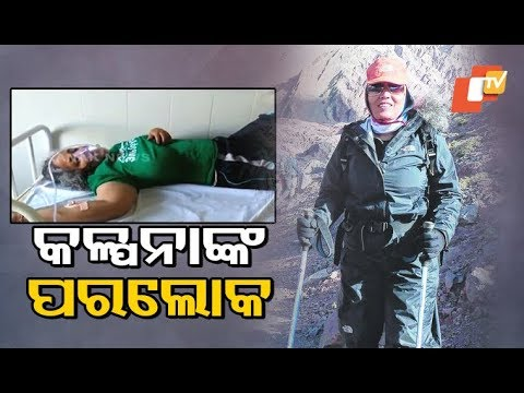 Odisha Mountaineer Kalpana Das Dies During Expedition On Mt Everest