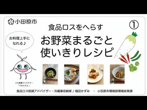 お野菜まるごと使い切りレシピ part1
